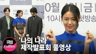 [풀영상] 양세종(Yang Se Jong)x우도환(Woo Do Hwan)x김설현(AOA, Seolhyun) JTBC 드라마 '나의 나라' 제작발표회 [통통TV]