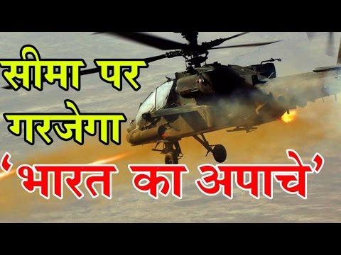 China और Pakistan की सीमा पर मंडरायेंगे India के फौलादी Apache Helicopters | हर हरकत पर रहेगी नजर