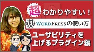 アフィ中S3#10『Wordpress編 最終回!ユーザビリティを上げるプラグイン紹介』