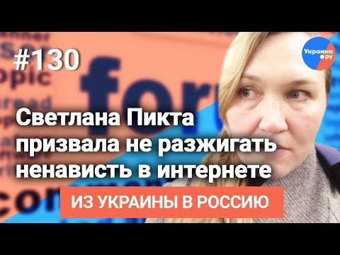 Из_Украины_в_Россию #130: о травле в интернете