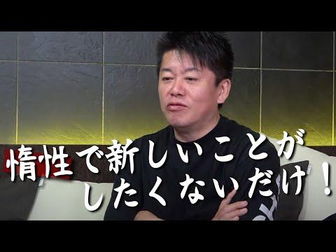 堀江貴文 ホリエモンYouTube投稿サムネイル画像