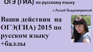 ОГЭ(ГИА) 2016 по русском языку. Ваши действия  + баллы