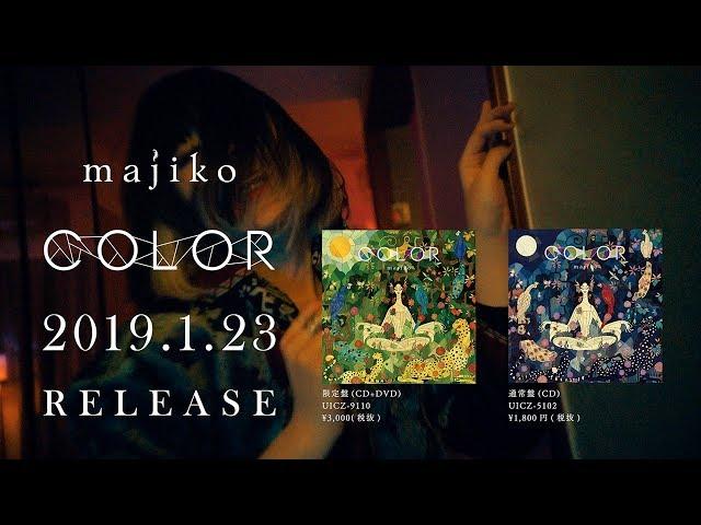 majiko - 狂おしいほど僕には美しい [short ver.]