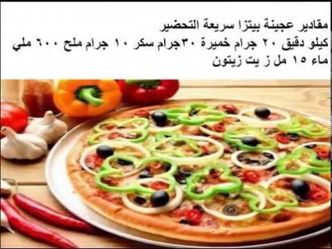 طريقة عمل عجينة بيتزا سريعة التحضير Youtube