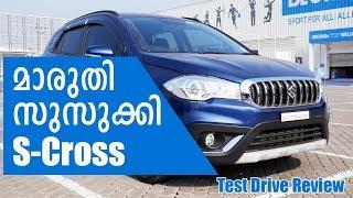മാരുതി എസ് ക്രോസ്സ് | Maruti S-Cross 2018 Test Drive and Review | Vandipranthan