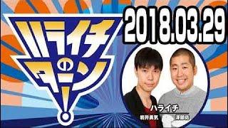 ハライチのターン! 𝟮𝟬𝟭𝟴年𝟬𝟯月𝟮𝟵日 出演:澤部佑、岩井勇気.