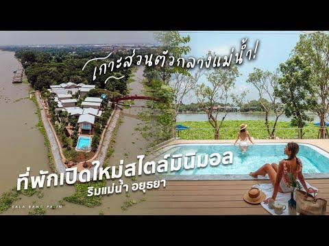 เปิดซิงโรงแรมใหม่อยุธยา! พูลวิลล่าสไตล์มินิมอล บนเกาะกลางแม่น้ำ?? ศาลาบางปะอิน Sala Bang Pa-In