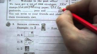Выполнить домашнее задание к уроку №42, 3 класс, УМК М.З. Биболетовой