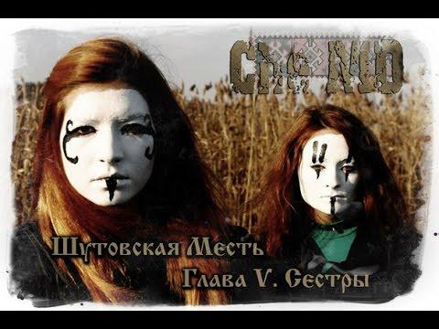 Che-MD - Сёстры