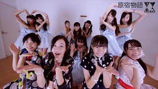 【愛踊祭2016】WEB予選課題曲「すきすきソング」『原宿物語』ver 『愛踊...