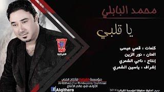 محمد البابلي - ياقلبي لاتحب بعد / Video Clip