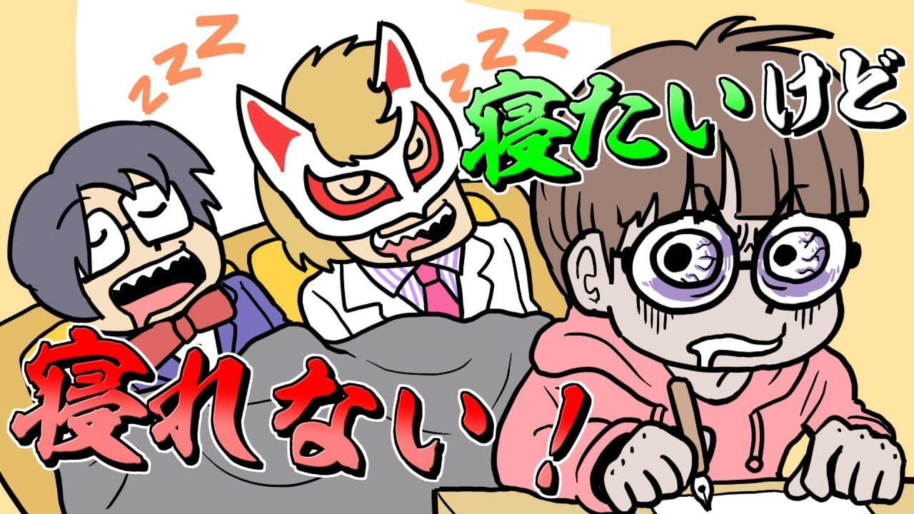 睡眠困っている漫画家を科学の力で助けてみた Youtube