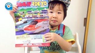 プラレール博 in Tokyo 2013へ行ってきました【がっちゃん3歳】Plarail Expo in Tokyo 2013 thumbnail