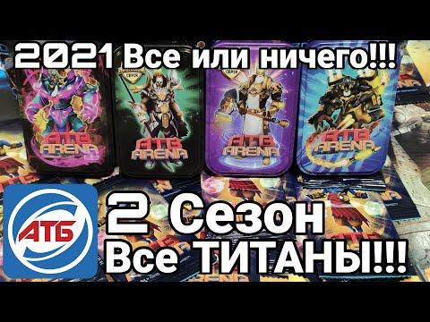 АТБ 2021 — ATB Arena.Розыгрыш Титанов!!!Пак опенинг 100 карт!!!Skaut Влад.