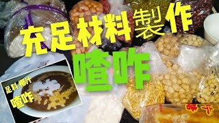 〈 職人吹水〉 馬來椰汁喳咋 mixed bean sweet soup