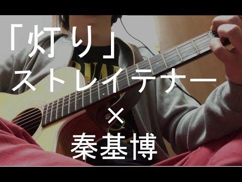 ストレイテナー×秦基博 / 灯り cover