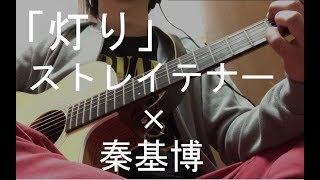 チャンネル登録 https://www.youtube.com/user/yusukekarino427 ストレ...