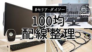 【100均 配線整理】ワイヤーネットと結束バンドでパソコンのぐちゃぐちゃなコードをスッキリまとめる