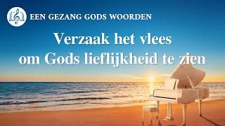 Christelijke muziek 'Verzaak het vlees om Gods lieflijkheid te zien'   Officiële muziek video