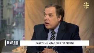 Игорь Шатров: Удар Трампа по Сирии - это сигнал Китаю