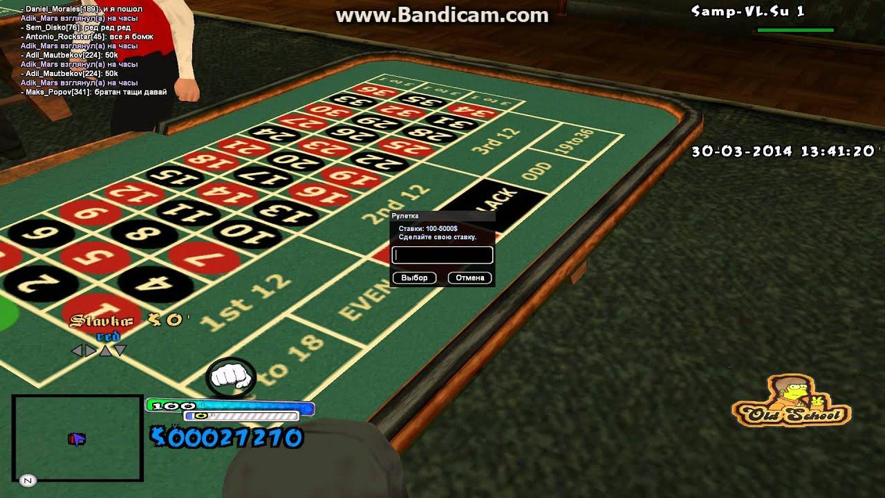 Чит для казино в samp 0.3z магазин казино во владивостоке