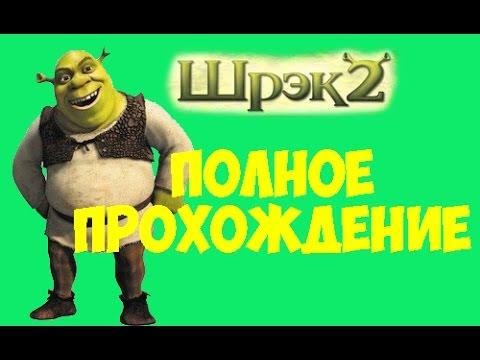 Шрек 2 мультфильм 2004 смотреть бесплатно