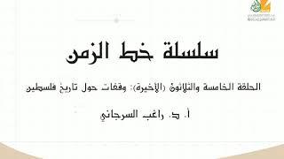خط الزمن ح35 (الأخيرة) | وقفات حول تاريخ فلسطين | د. راغب السرجاني