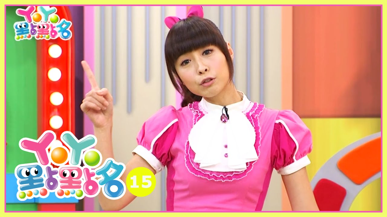 捏泥巴 月亮姊姊 YOYO點點名 S15 第69集 - YouTube
