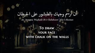 Kathem El-Saher - Madrasatu-l-Hub (MS Arabic) Lyrics + Translation - كاظم الساهر - مدرسة الحب