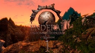 Enderal: Обломки порядка - прохождение #1 (Их Стали Считать Богами)