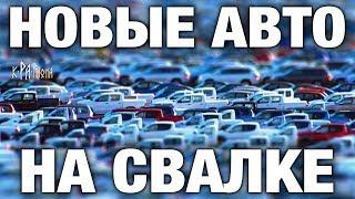 Пока ты Копишь Наб/у Авто Новые Автомобили Гниют на Свалке. Их Миллионы. Абсурд Рыночной Экономики