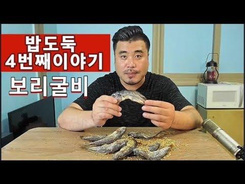 밥도둑4번째 보리굴비 찐굴비,굴비조림,(실시간 다시보기)