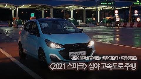 2021 스파크 마이핏 심야 고속도로 시승기(양양 하조대 · 강릉 헌화로 · 모닝 어반)