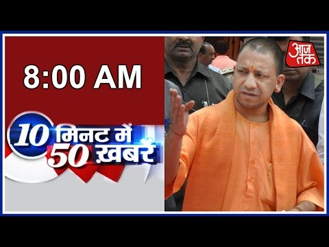 10 Minute  50 Khabrien: CM Yogi Adityanath Bareilly And Moradabad Visit Today