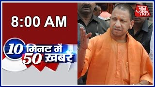 10 Minute 50 Khabrien CM Yogi Adityanath Bareilly And Moradabad Visit Today