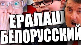 ТРЭШОВЫЙ БЕЛОРУССКИЙ ЕРАЛАШ!