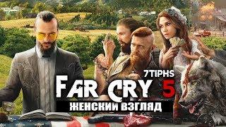 FAR CRY 5 • #1 • ПЕРВЫЙ ВЗГЛЯД