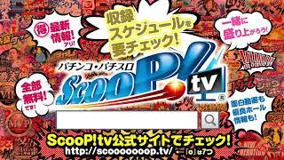 お得な情報満載!【ScooP!tvの収録・取材は公式サイトをチェック!】 thumbnail