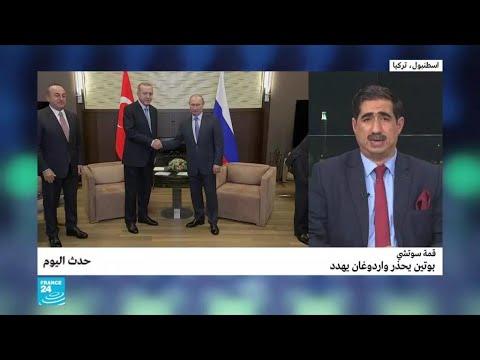 قمة سوتشي: بوتين يحذر واردوغان يهدد  - نشر قبل 51 دقيقة