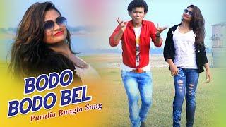 বোদো বোদো বেল    Bodo Bodo Bel   Sajal Mukherjee   Purulia Bangla Comedy Video Song