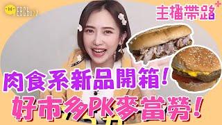 【#主播帶路】好市多超厚牛肉漢堡PK麥當勞長堡 肉控怎麼受得了~ 陳儀潔小肥《#來噪咖變美吧》