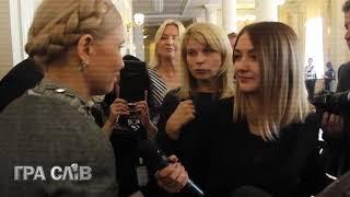 Гра слів: піар Тимошенко