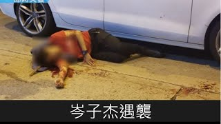 [10.16] Jimmy Sham from Civil Human Rights Front Attacked on the Street #hongkong #protests