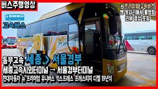 [고속버스] 동부고속 프리미엄 고속버스 버스주행영상 (…