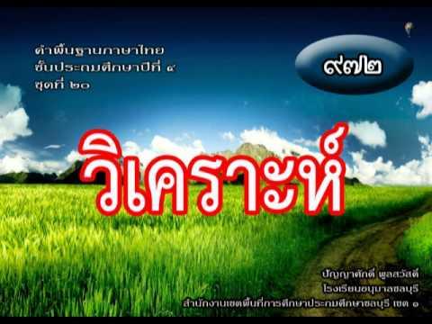 คำพื้นฐานภาษาไทย ป.4 ชุดที่ 20