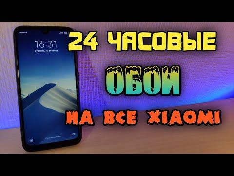 💥Лучшие 24 часовые обои для Xiaomi | на Redmi Note 7