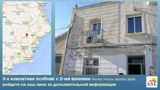 3-х комнатная особняк с 2-мя ваннами в Hamlet, Pinoso, Alicante(, 2016-03-28T22:46:42.000Z)