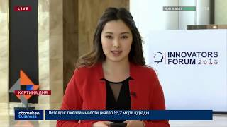 Новости Казахстана  Выпуск от 05.11.18