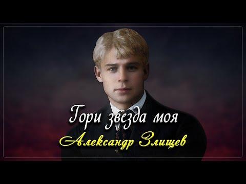 Гори звезда моя, не падай - Сергей Есенин