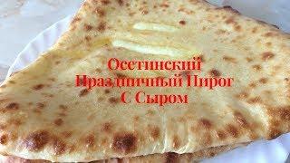 Осетинский праздничный пирог с сыром Мастер класс от сестры Дудиевой Людмилы